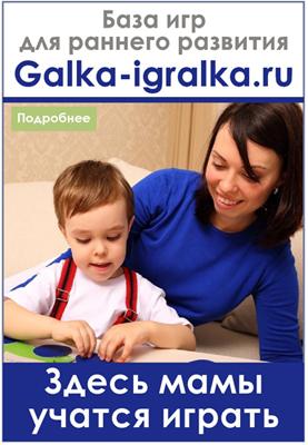 banner_galka_igralka