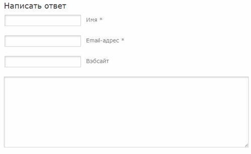 forma_dlia_kommentariev_na_sajte