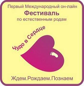 лого_фестиваль
