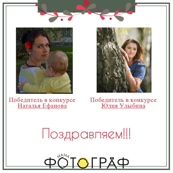 pobediteli-mamafotograf