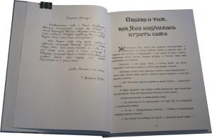 skazka_pro_rebenka_na_zakaz_1