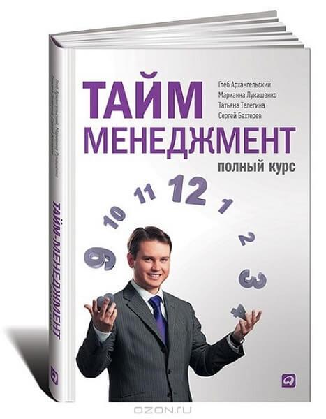 tajm_menedzhment_dlja_detej_2