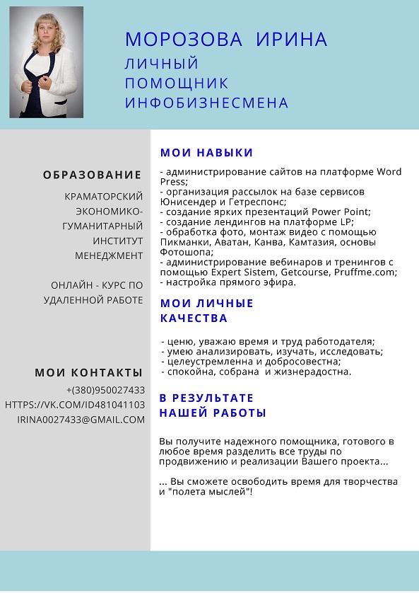 Разместить резюме о удаленной работе биржи фриланса украины