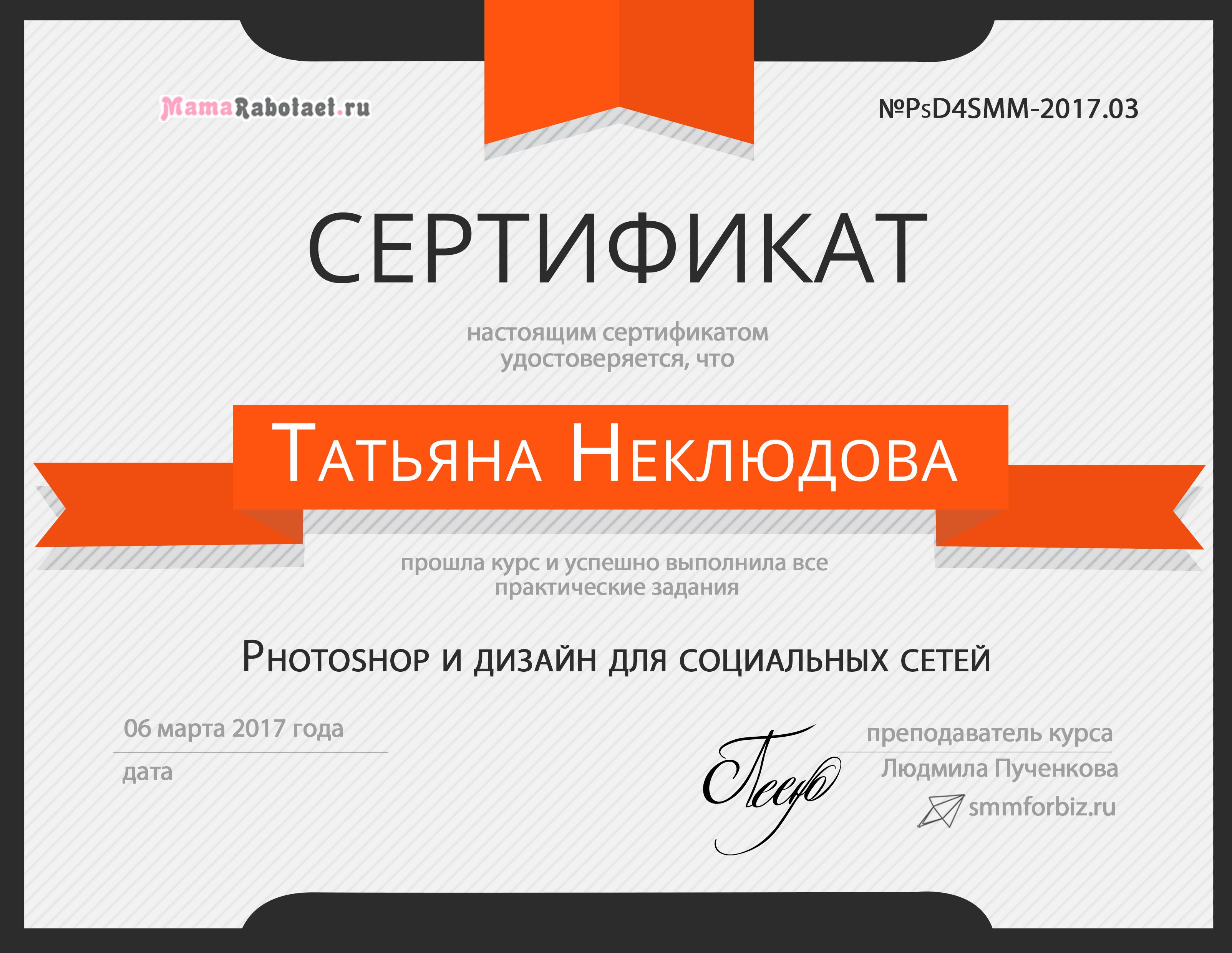 Открыть сертификат в полном размере 1c38793c146